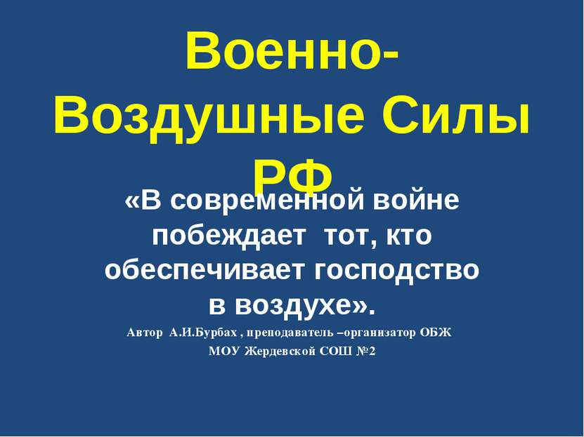 Военно-Воздушные Силы РФ «В современной войне побеждает тот, кто обеспечивает...