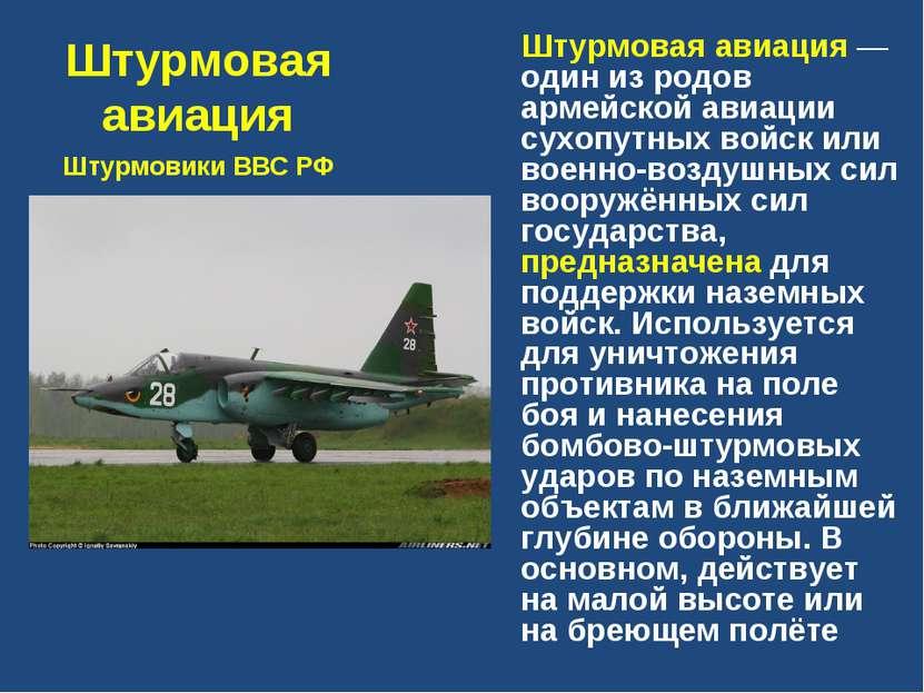 Штурмовая авиация Штурмовая авиация— один из родов армейской авиации сухопут...