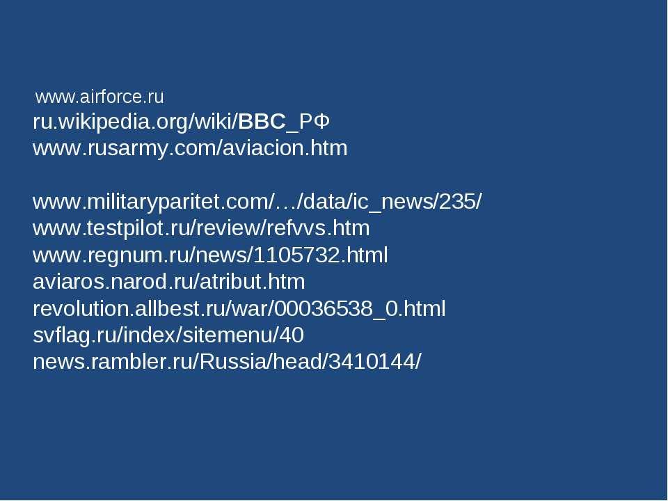 www.airforce.ru ru.wikipedia.org/wiki/ВВС_РФ www.rusarmy.com/aviacion.htm www...
