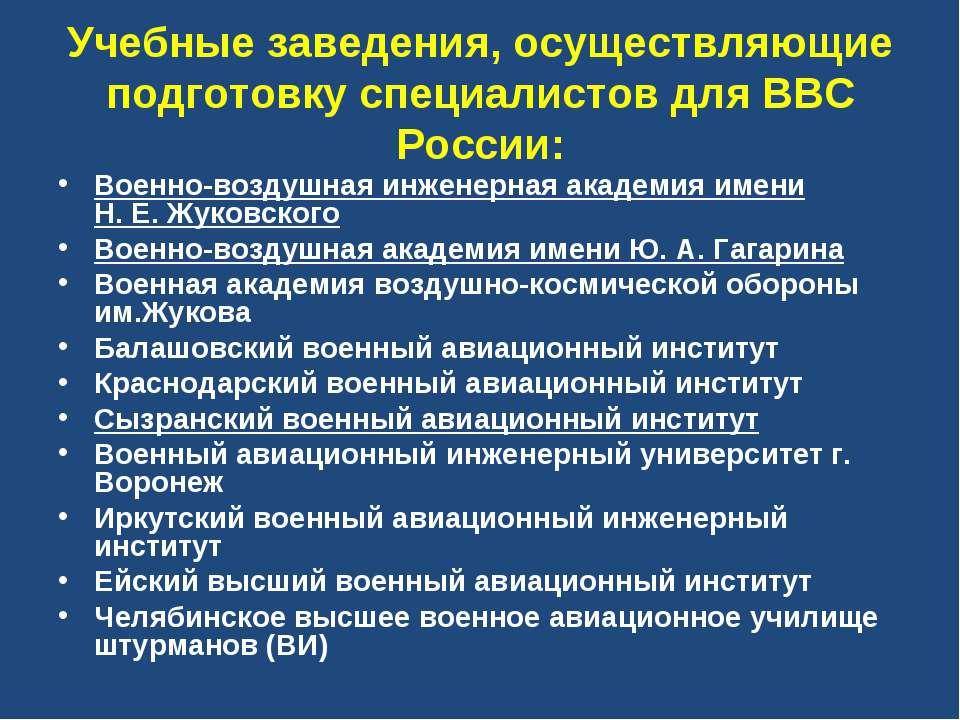 Учебные заведения, осуществляющие подготовку специалистов для ВВС России: Вое...
