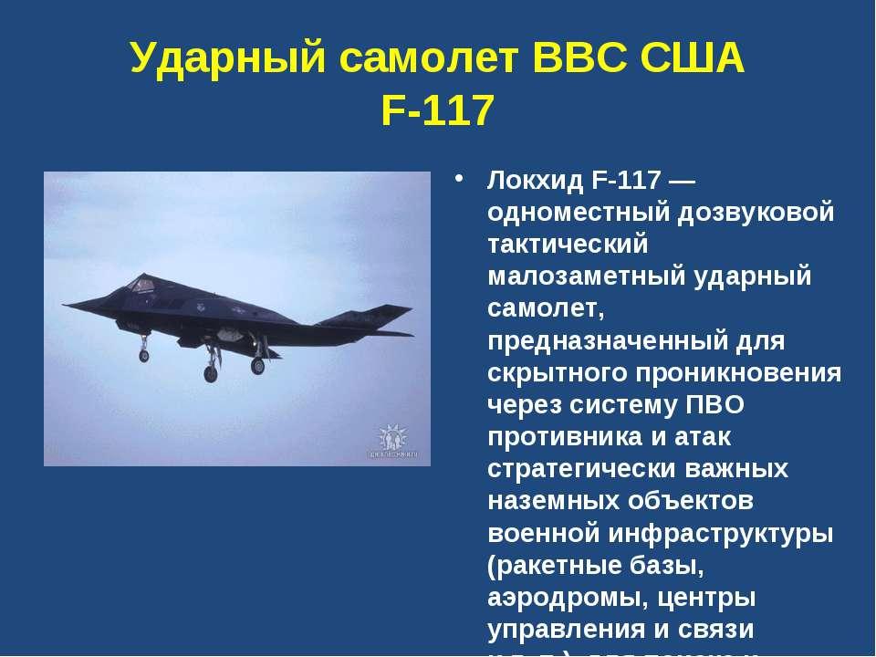 Ударный самолет ВВС США F-117 Локхид F-117 — одноместный дозвуковой тактическ...