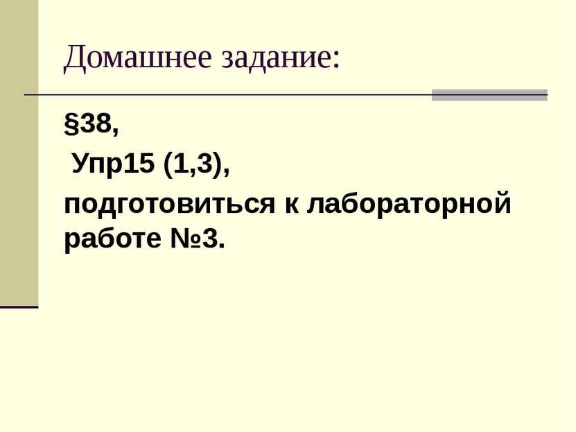 Домашнее задание: §38, Упр15 (1,3), подготовиться к лабораторной работе №3.