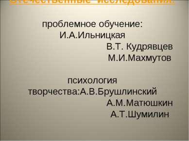 Отечественные исследования: проблемное обучение: И.А.Ильницкая В.Т. Кудрявцев...