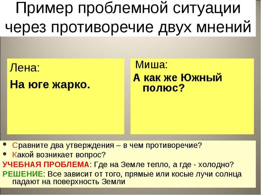 * Пример проблемной ситуации через противоречие двух мнений Лена: На юге жарк...