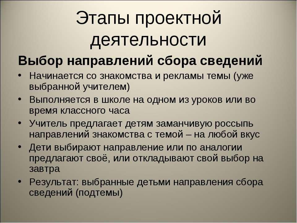 Этапы проектной деятельности Выбор направлений сбора сведений Начинается со з...
