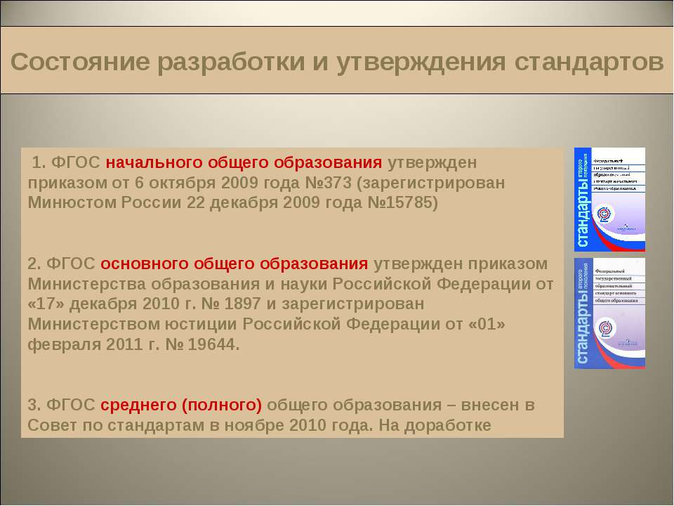 Состояние разработки и утверждения стандартов 1. ФГОС начального общего образ...