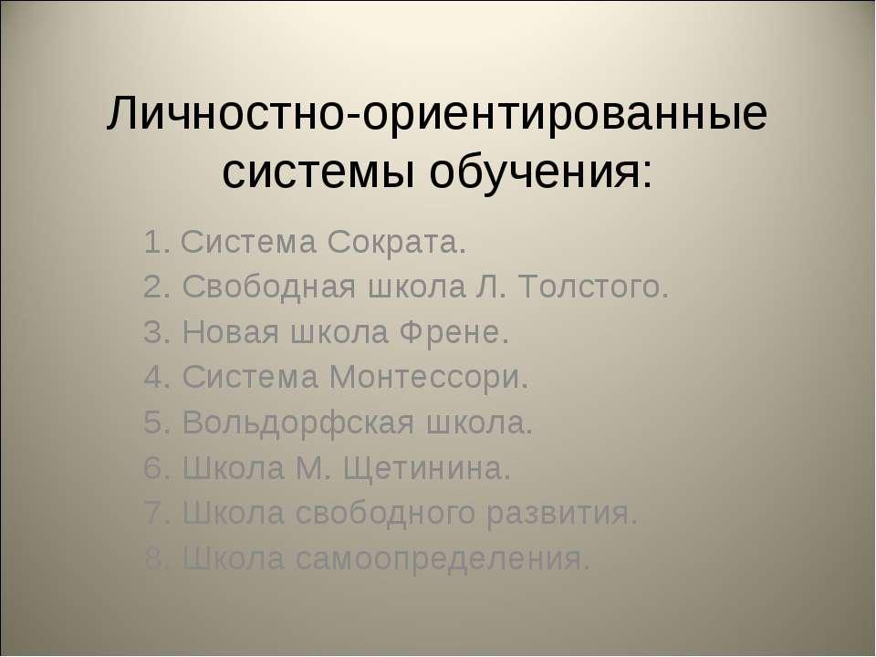Личностно-ориентированные системы обучения: Система Сократа. 2. Свободная шко...