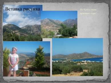 На Крите очень красивые горы! На Крите очень красивые горы!