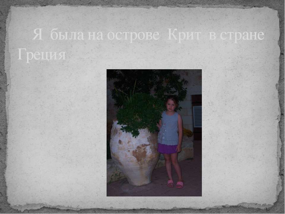 Я была на острове Крит в стране Греция