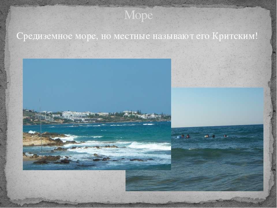 Море Средиземное море, но местные называют его Критским!