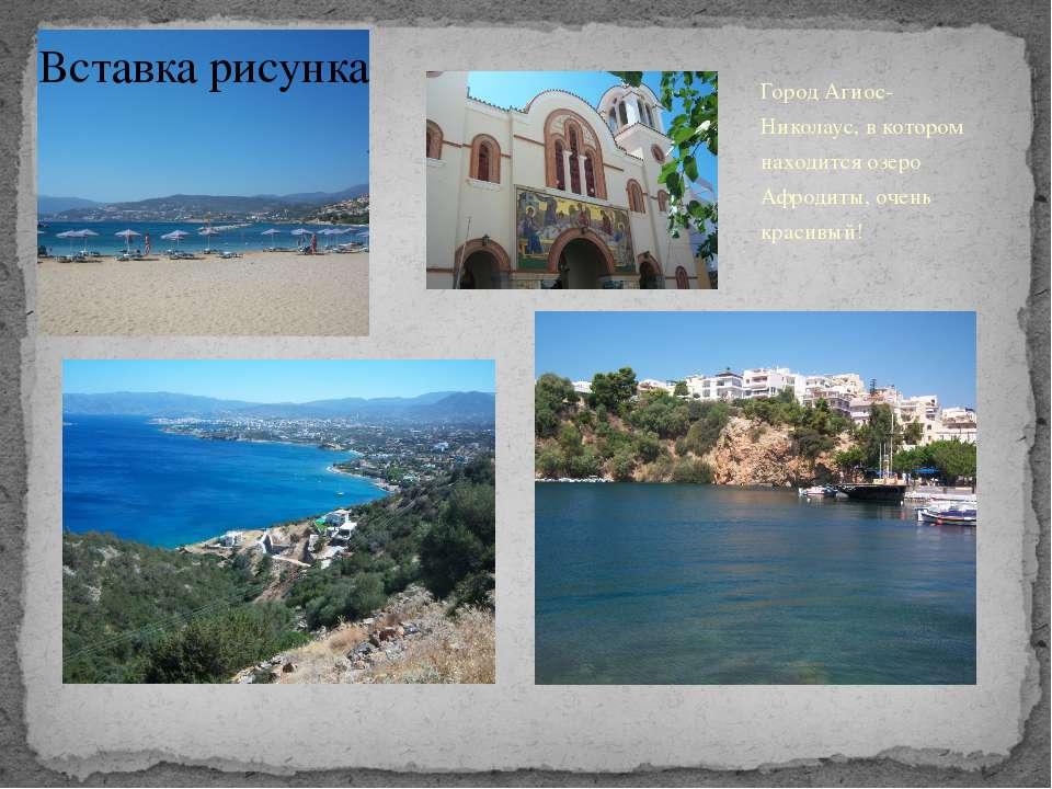 Город Агиос-Николаус, в котором находится озеро Афродиты, очень красивый! Гор...