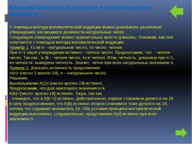 Метод математической индукции в решении задач на делимость  С помощью метода...