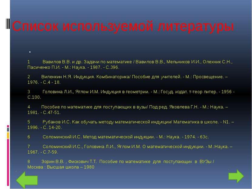 Список используемой литературы  1 Вавилов В.В. и др. Задачи по математике / ...