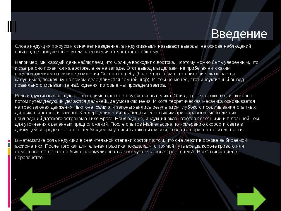Введение Слово индукция по-русски означает наведение, а индуктивными называют...