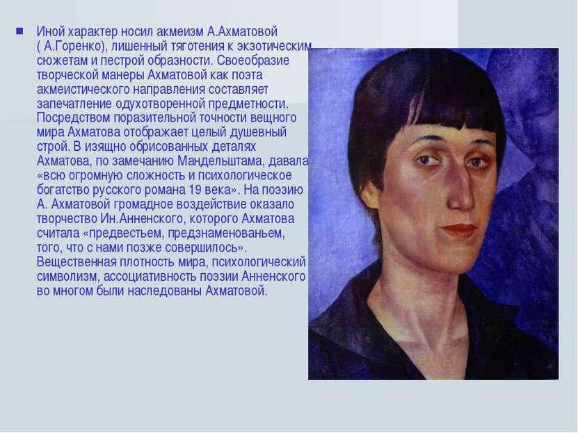 Иной характер носил акмеизм А.Ахматовой ( А.Горенко), лишенный тяготения к эк...