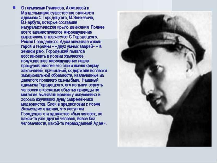 От акмеизма Гумилева, Ахматовой и Мандельштама существенно отличался адамизм ...