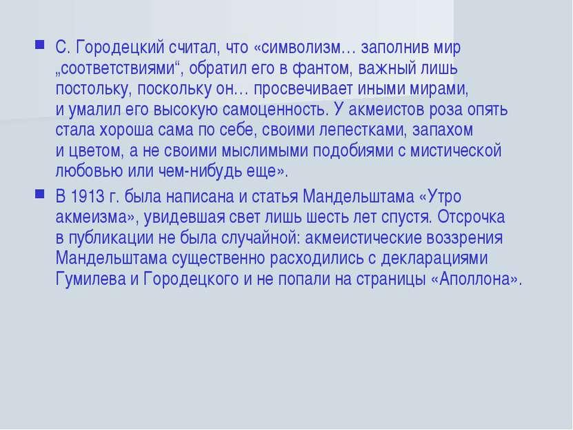 """С.Городецкий считал, что «символизм… заполнив мир """"соответствиями"""", обратил ..."""