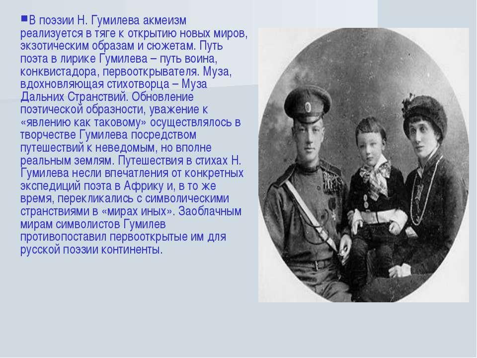 В поэзии Н. Гумилева акмеизм реализуется в тяге к открытию новых миров, экзот...