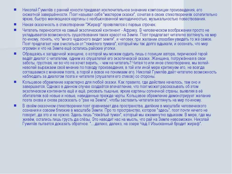 Николай Гумилёв с ранней юности придавал исключительное значение композиции п...