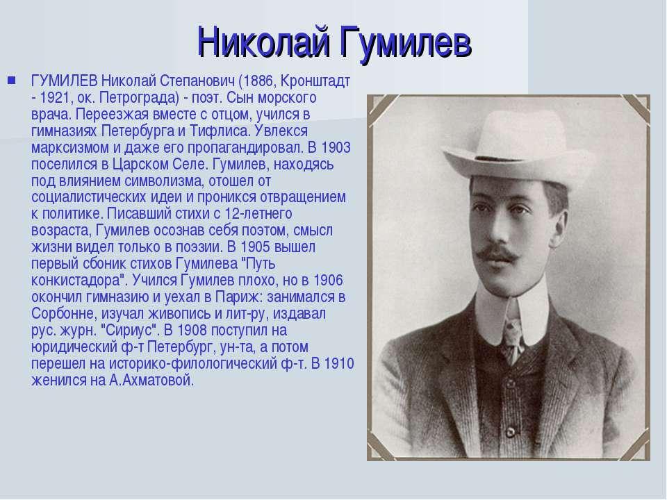 Николай Гумилев ГУМИЛЕВ Николай Степанович (1886, Кронштадт - 1921, ок. Петро...