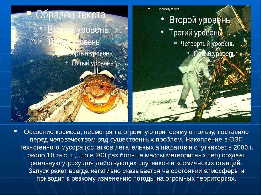 Освоение космоса, несмотря на огромную приносимую пользу, поставило перед чел...