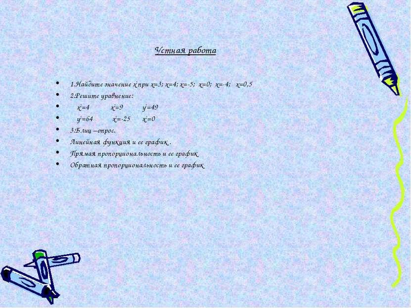 Устная работа 1.Найдите значение х2 при х=3; х=4; х=-5; х=0; х=-4; х=0,5 2.Ре...