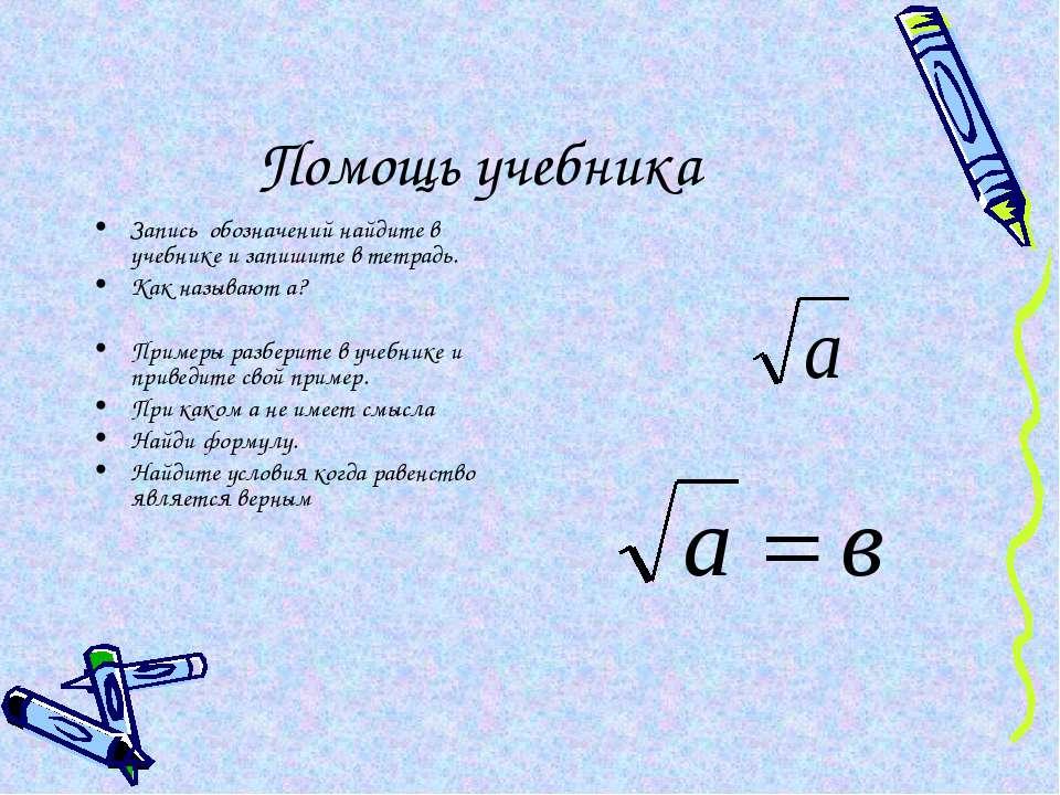 Помощь учебника Запись обозначений найдите в учебнике и запишите в тетрадь. К...