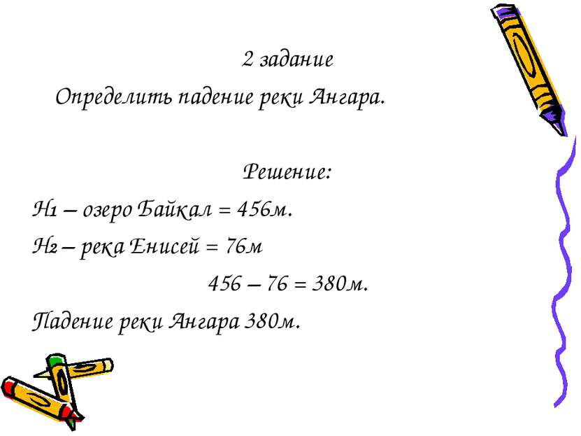 2 задание Определить падение реки Ангара. Решение: Н1 – озеро Байкал = 456м. ...