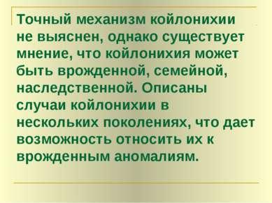 Точный механизм койлонихии не выяснен, однако существует мнение, что койлоних...