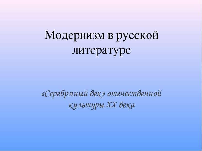 Модернизм в русской литературе «Серебряный век» отечественной культуры XX века