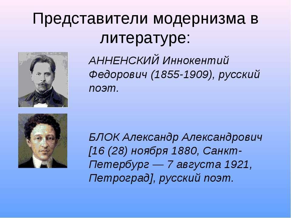 Представители модернизма в литературе: АННЕНСКИЙ Иннокентий Федорович (1855-1...