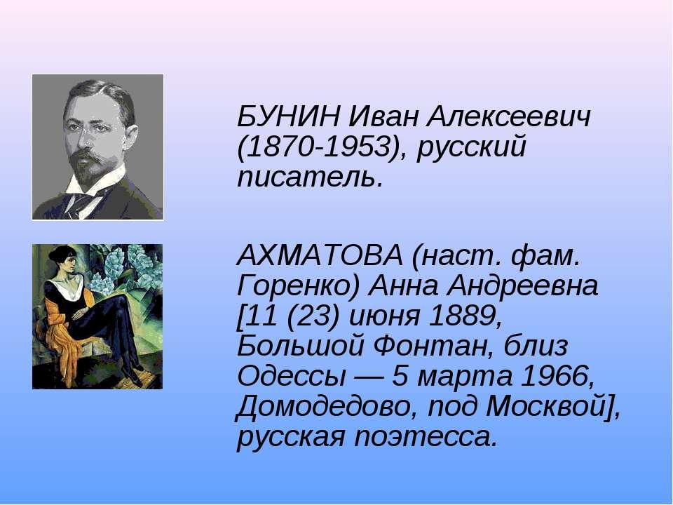 БУНИН Иван Алексеевич (1870-1953), русский писатель. АХМАТОВА (наст. фам. Гор...