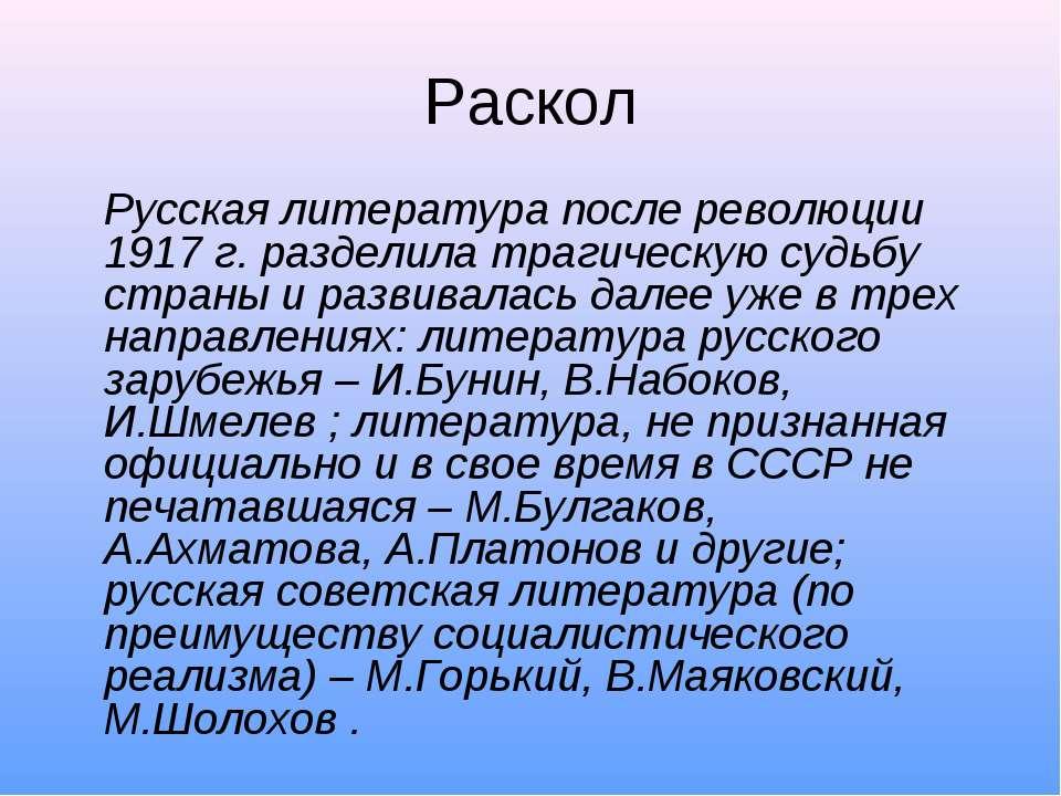 Раскол Русская литература после революции 1917 г. разделила трагическую судьб...