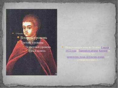 Пётр родился в ночь на 30 мая (9 июня) 1672 года в Теремном дворце Кремля (в ...