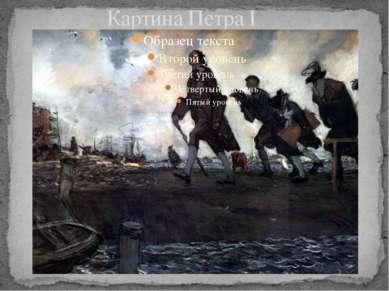 Картина Петра I