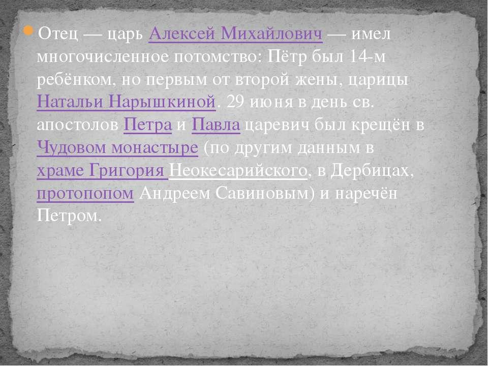Отец— царь Алексей Михайлович— имел многочисленное потомство: Пётр был 14-м...