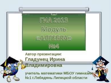 Автор презентации: Гладунец Ирина Владимировна учитель математики МБОУ гимназ...