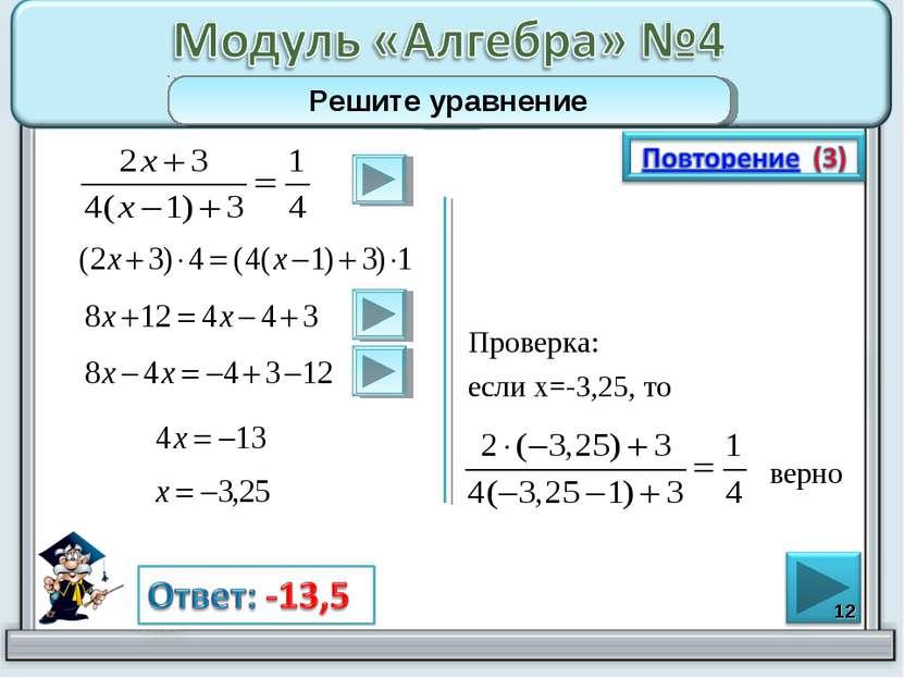 * Решите уравнение Проверка: если х=-3,25, то верно