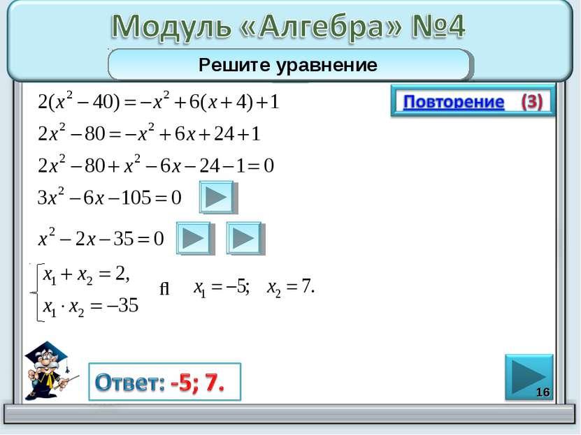 * Решите уравнение ⇒