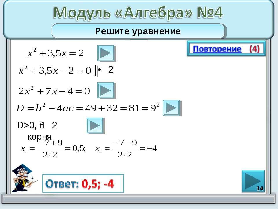 2 * Решите уравнение D>0, ⇒ 2 корня