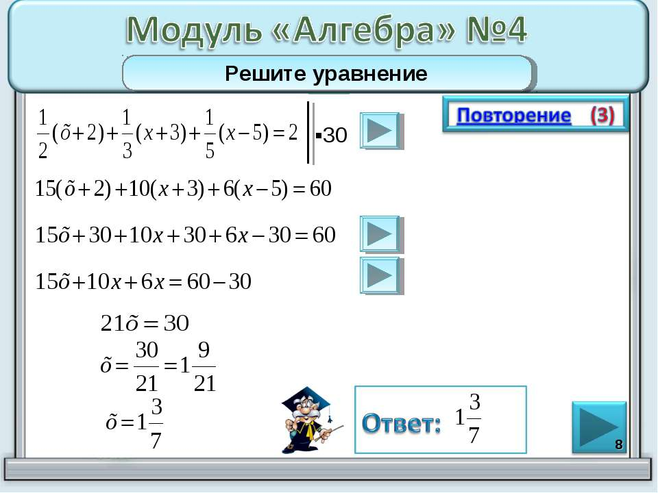 * Решите уравнение ▪30