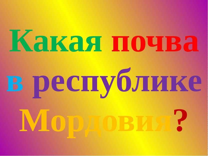 Какая почва в республике Мордовия?