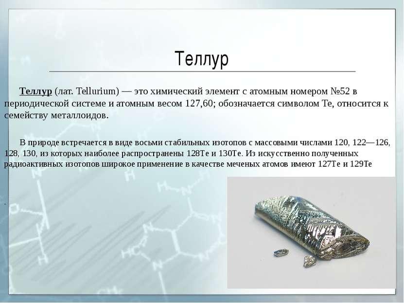 Теллур Теллур (лат. Tellurium) — это химический элемент с атомным номером №52...