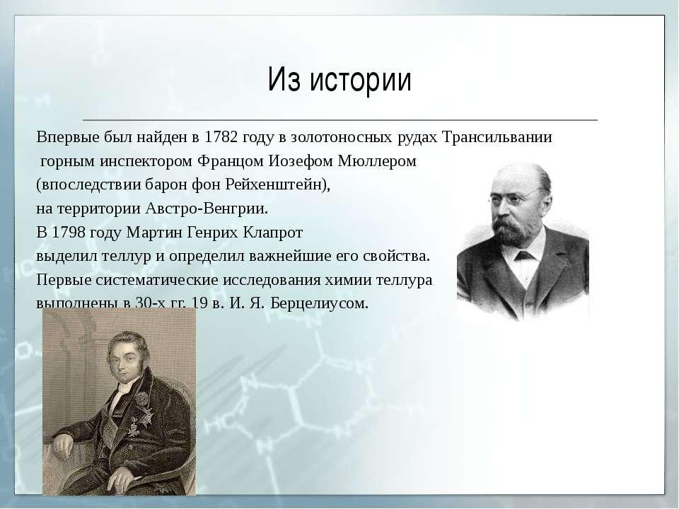 Из истории Впервые был найден в 1782 году в золотоносных рудах Трансильвании ...