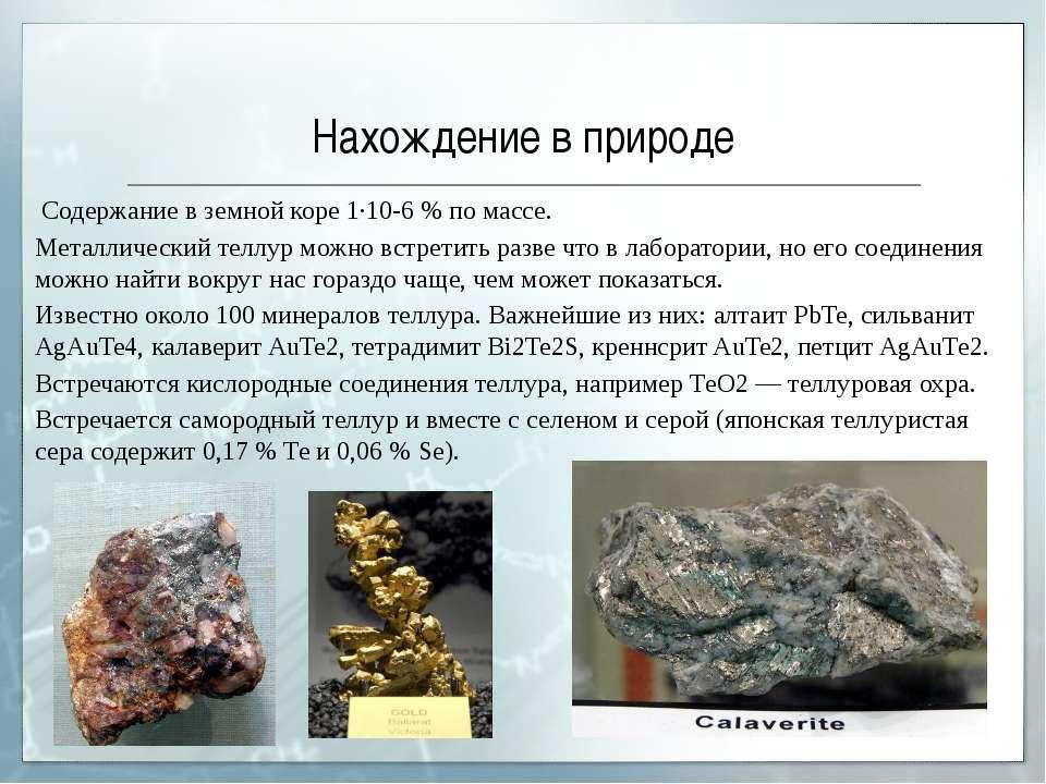 Нахождение в природе Содержание в земной коре 1·10-6 % по массе. Металлически...
