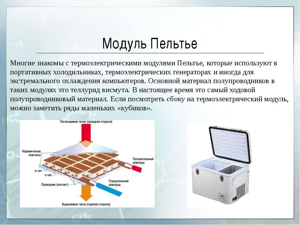 Модуль Пельтье Многие знакомы с термоэлектрическими модулями Пельтье, которые...