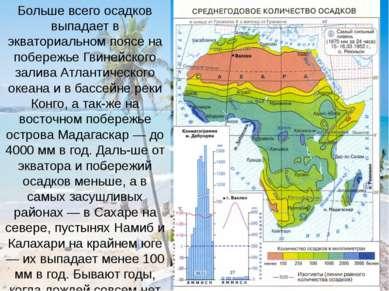 Больше всего осадков выпадает в экваториальном поясе на побережье Гвинейского...