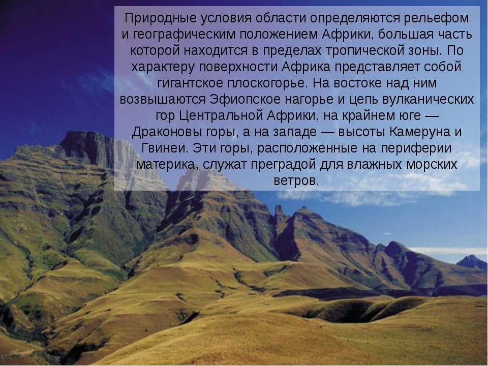 Природные условия области определяются рельефом и географическим положением А...