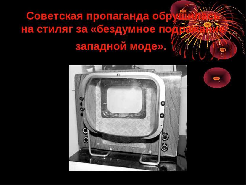 Советская пропаганда обрушилась настиляг за «бездумное подражание западной м...