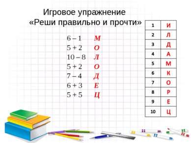 Игровое упражнение «Реши правильно и прочти» 6 – 1 5 + 2 10 – 8 5 + 2 7 – 4 6...